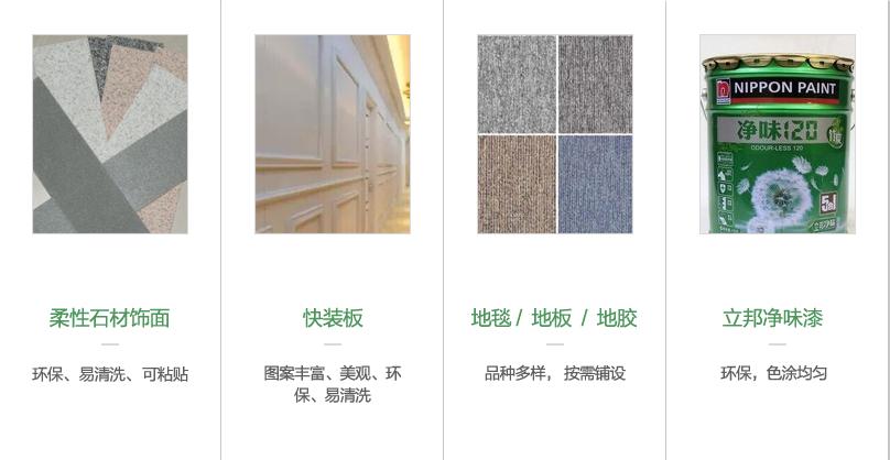 长沙办公室快速装修公司浩安公装装修材料均选自全球建材厂家直达用户的品牌环保辅材