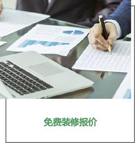 湖南浩安公装公司实现长沙办公室快速装修公司浩安公装免费装修报价