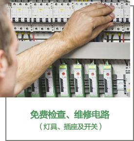 湖南浩安公装公司实现长沙办公室快速装修公司浩安公装免费检修电路