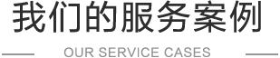 浩安公装公司装修服务案例