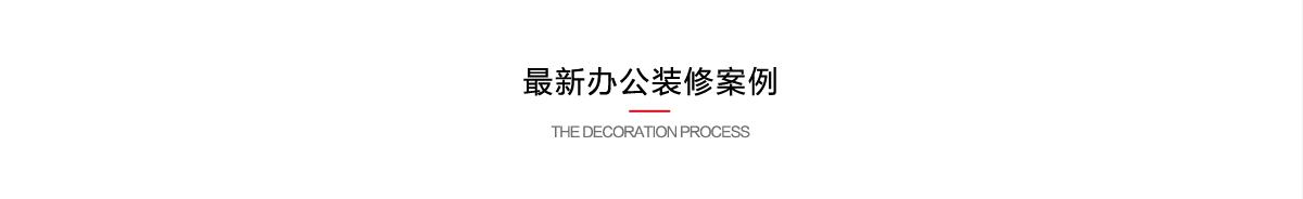 长沙装修公司浩安公装全包报价合作的最新办公空间设计装修用户案例项目
