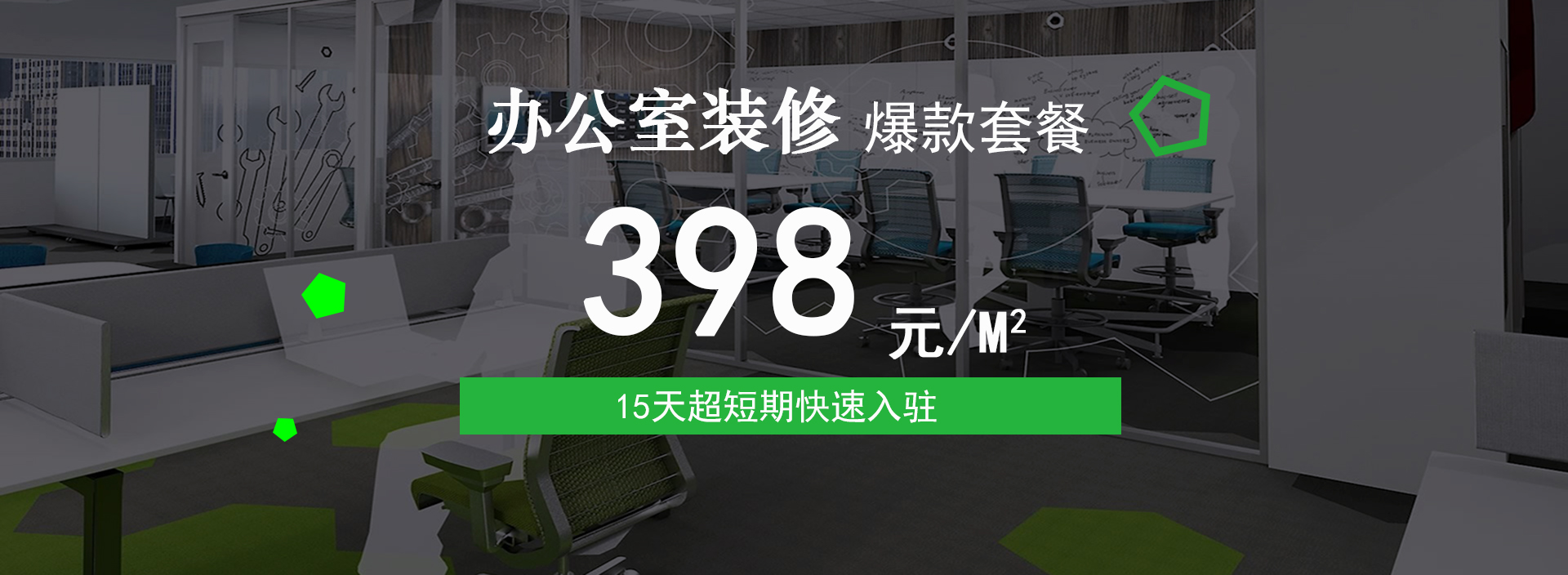 长沙办公室装修多少钱的行业爆款398元每平米整装套餐