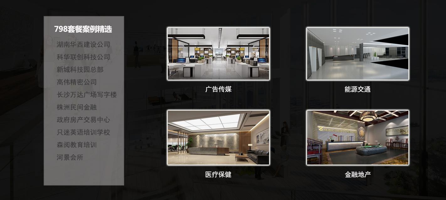 长沙办公室装修设计费用798元一平米整装装修案例精选部分经典案例