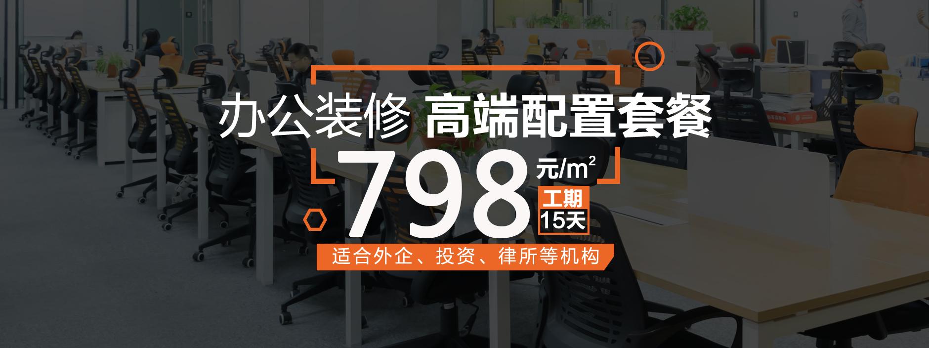 长沙办公室装修多少钱一平米798元整装套餐报价清单