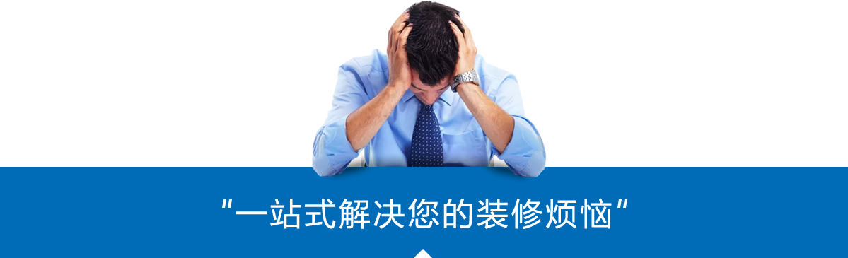 浩安公装公司一站式商业空间设计解决装修烦恼
