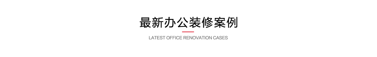 浩安公装公司办公室写字楼装修设计案例