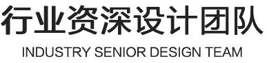 长沙工装公司浩安公装专业资深设计师团队