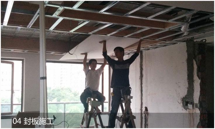 湖南幼儿园、教育培训机构、中小学教育培训班装修设计项目施工工序封板施工