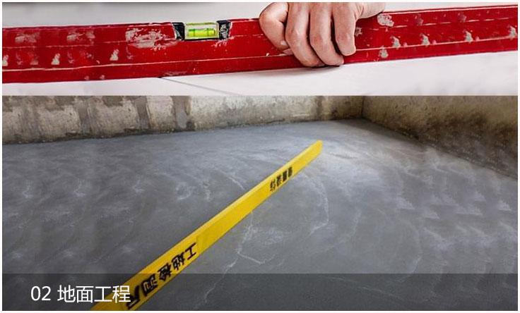 湖南幼儿园、教育培训机构、中小学教育培训班装修设计项目施工工序地面工程