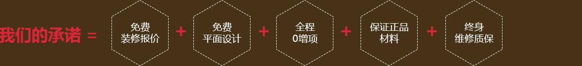 浩安公装公司承诺免费装修报价与平面设计、装修全程0增项、保证正品材料、终身维修质保