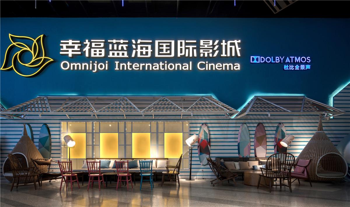 长沙装修公司浩安公装商业空间装修设计案例海岛度假主题电影院幸福蓝海国际影城