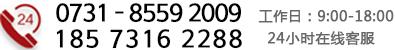 长沙办公室装修公司湖南浩安工装装修24小时在线客服电话18573162288