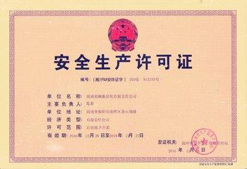 湖南浩安公装公司装修消防设计施工安全生产许可证书