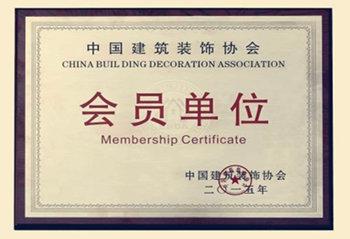 湖南浩安公装公司装修消防设计施工会员单位证书