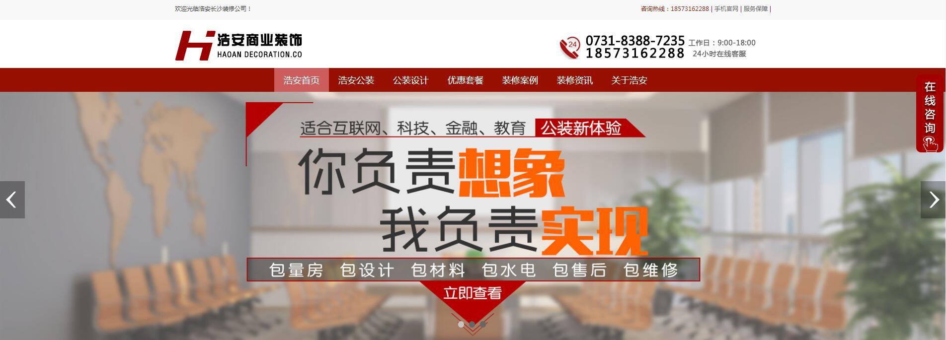 湖南浩安公装公司公装报道资讯知识什么是正规专业的公装装修公司?