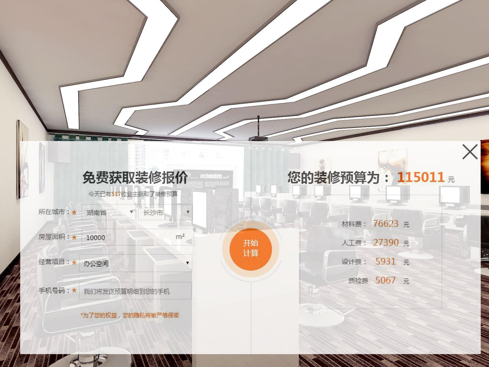 湖南浩安公装公司公装报道资讯知识浩安公装公司:长沙公装价格多少钱一平方?