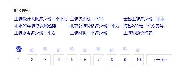 百度搜索长沙公装价格多少钱一平方的相关搜索关键词情况图