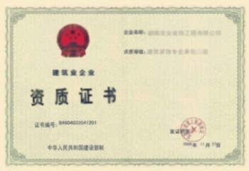 湖南浩安公装公司装修消防设计施工国家住建部一级资质证书